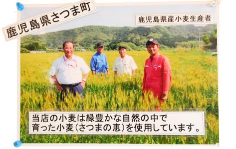 当店の小麦は緑豊かな自然の中で育った小麦(さつまの恵み)を使用しています